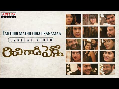emitidhi mathiledha pranamaa song lyrics