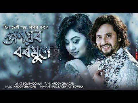 pranayar boroxune song lyrics dikshu