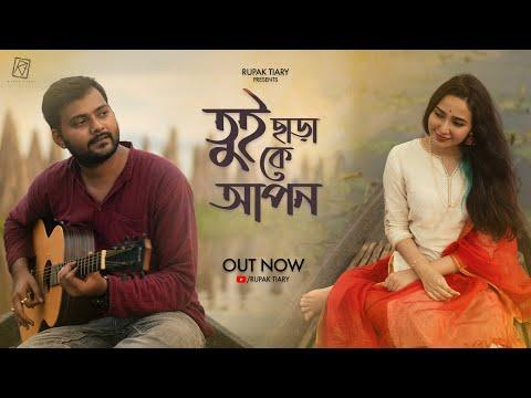 Tui Chara Ke Apon Lyrics (তুই ছাড়া কে আপন) - Rupak Tiary & Biyas Sarkar