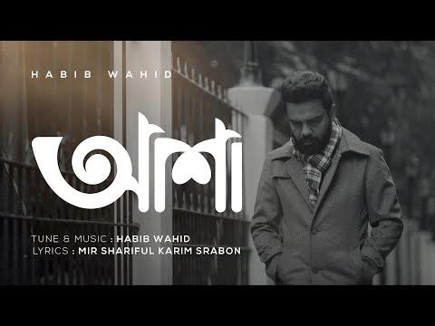Asha Lyrics (আশা) - Habib Wahid