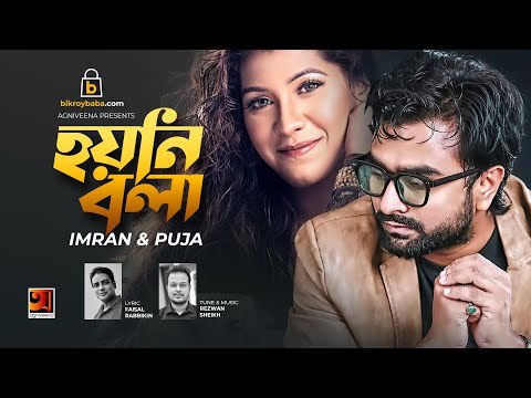 Hoyni Bola Lyrics (হয়নি বলা) - Imran Mahmudul & Puja