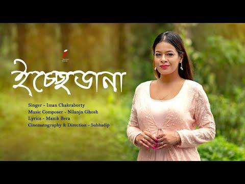 ichhedana lyrics iman chakraborty