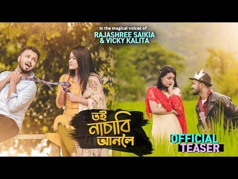 Toi Nasabi Anoloi Lyrics - Rajashree Saikia & Vicky Kalita