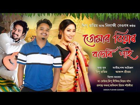 Tumar Biya Batori Pai Lyrics - Dipu Pratim & Nilakshi Neog