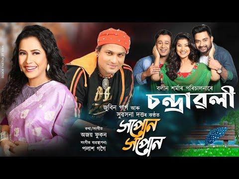 Xopun Xopun Lyrics - Zubeen Garg & Subasana Dutta
